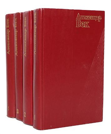 Собрание сочинений в четырёх томах (1974—75)