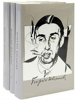 Собрание сочинений в трёх томах (1994)