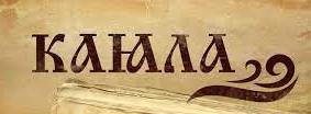 Каяла