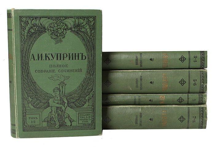 Полное собрание сочинений (А. Ф. Маркс, 1912—1915)