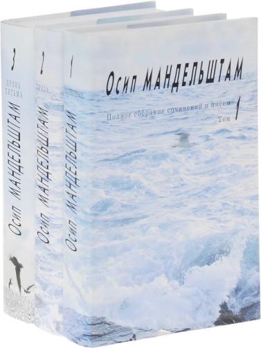 Полное собрание сочинений в трёх томах