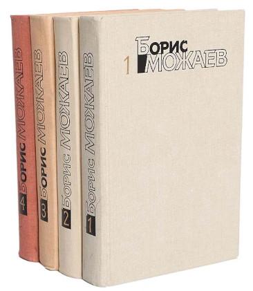 Собрание сочинений в четырёх томах (1989—1990)