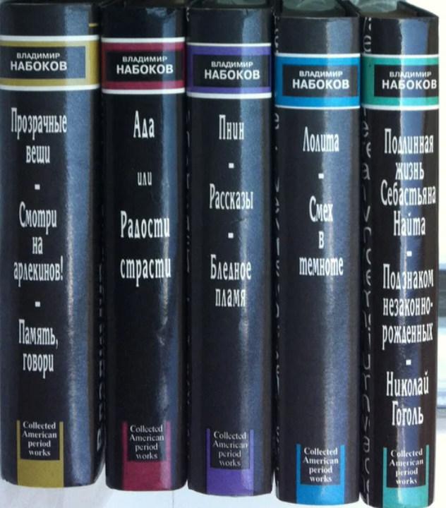 Собрание сочинений американского периода в пяти томах