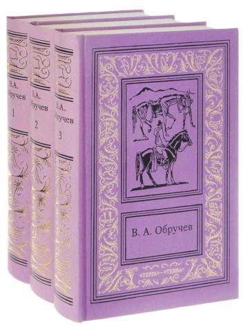 Собрание сочинений в трёх томах (1995)