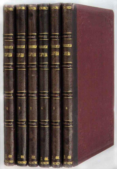 Полное собрание сочинений в шести томах (1894)