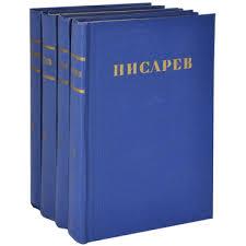 Сочинения в четырёх томах (1955)