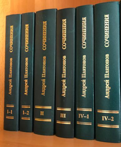 Сочинения. Научное издание (2004—)