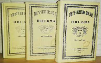 Письма в трёх томах. Письма последних лет