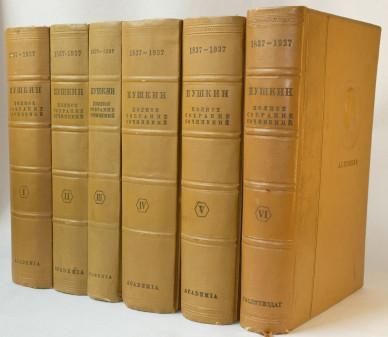 Полное собрание сочинений в шести томах<br /> (Academia, ГИХЛ)