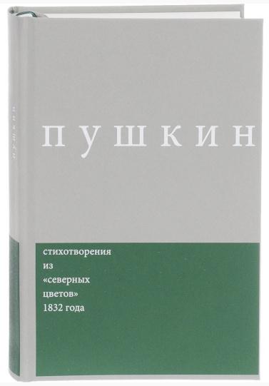 Сочинения. Комментированное издание