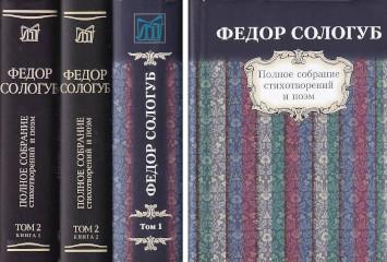 Полное собрание стихотворений и поэм в трёх томах