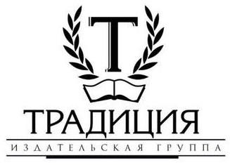 """Издательская группа """"Традиция"""""""