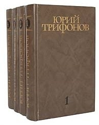 Сочинения в четырёх томах