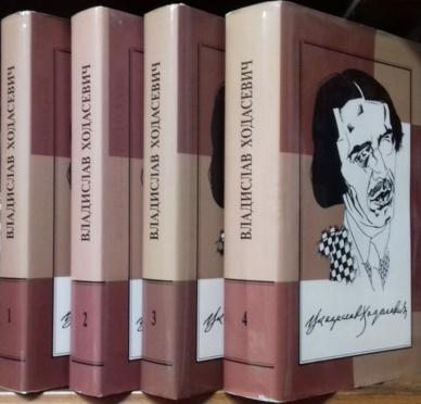 Собрание сочинений в четырёх томах (1996)