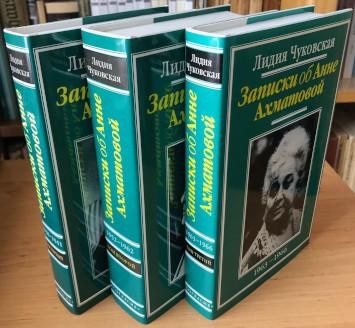 Записки об Анне Ахматовой в трёх томах (1997)