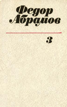 Абрамов