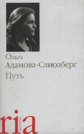 Адамова-Слиозберг