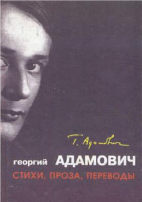 Адамович