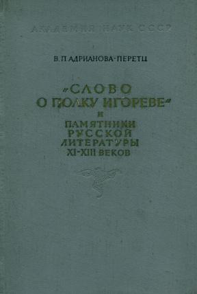 Адрианова-Перетц
