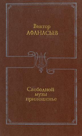 Афанасьев