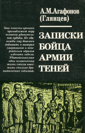 Агафонов-Глянцев