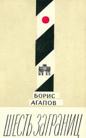 Агапов