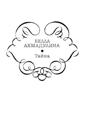 Ахмадулина