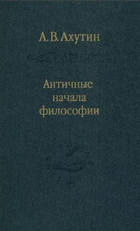 Ахутин