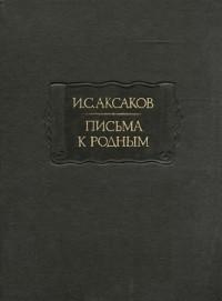 Аксаков