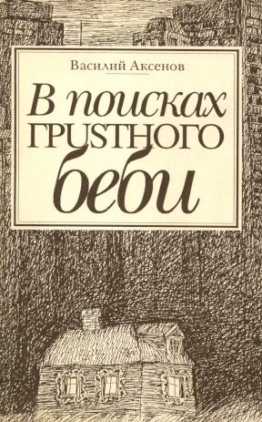 Аксёнов