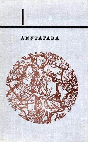 Акутагава