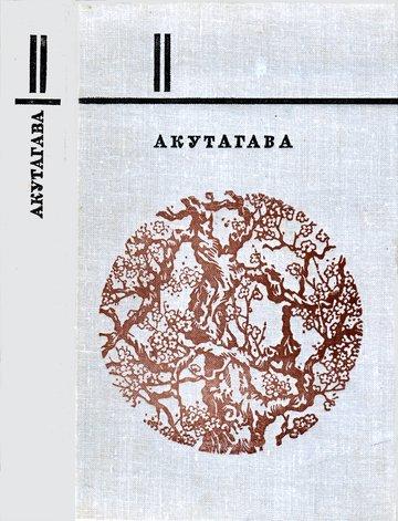 Акутагава Рюноскэ