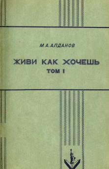 Алданов