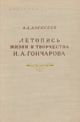 Летопись жизни и творчества И. А. Гончарова