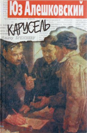 Алешковский
