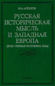 Алпатов