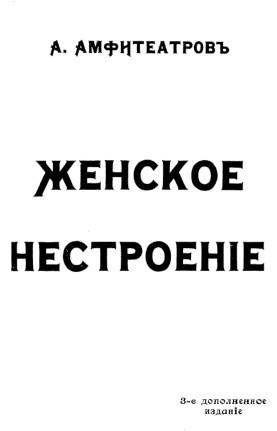 Амфитеатров