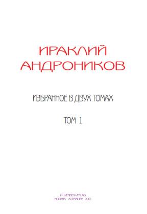 Андроников