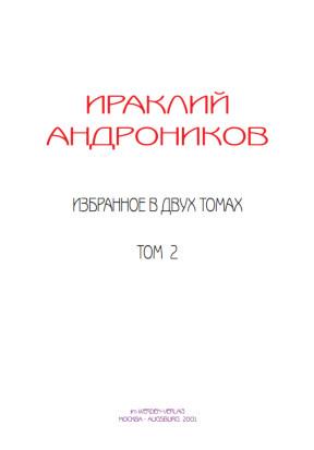cover: Андроников, Избранные произведения в двух томах. том 2, 0