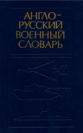 Англо-русский военный словарь. Том 2: M—Z