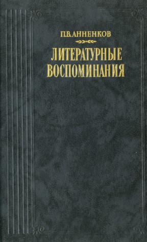 Анненков