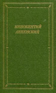Анненский