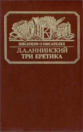 Аннинский