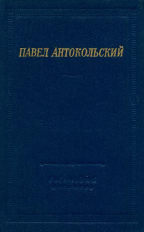 Антокольский