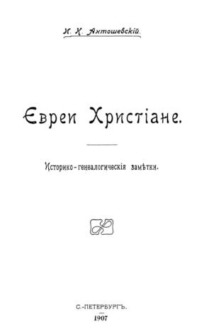 Антошевский