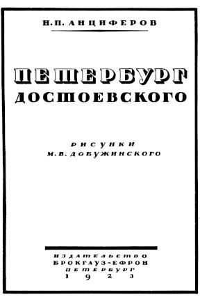 Анциферов