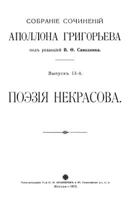 Григорьев