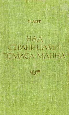 Над страницами Томаса Манна