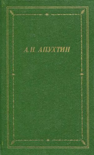 Апухтин