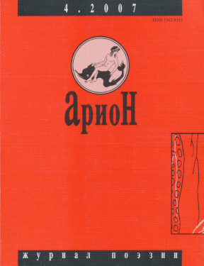 Арион №  56